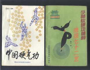 Shaolin essence of hard and soft power, stunt seventy-two arts, martial arts books,2pcs zao essence of nature zao essence of nature za005lwdqh82