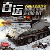 Amusing Hobby 35A026 1/35 German Waffentrager auf E 100