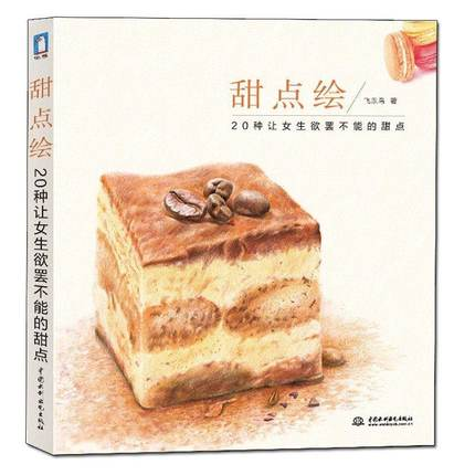 Color pencil drawing book 20 Cake Dessert pencil painting textbook Students Tutorial art book chinese pencil drawing book 38 kinds of flower painting watercolor color pencil textbook tutorial art book