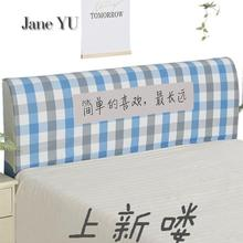 JaneYU Bedside Cover Simple Modern Elastic Dust-proof 1.5m1.8m Full Pack New Lattice Bed Backrest Protective