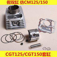 Engine Parts Motorcycle Cylinder Kit For CGT150 CGT125 Imitated CM150 CM125 Fake Double Cylinder CGT 150 125 125CC 150cc cb125