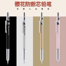 일본 벚꽃 기계식 연필 0.5mm 금속 막대 연속 리드 그리기 연필 중력 0.3 1 PCS