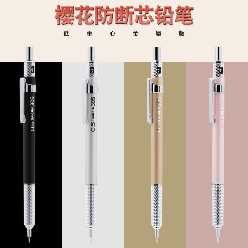 Japan Cherry Blossoms Mechanical Pencil 0.5mm Metal Rod Continuous Lead Drawing Activity Pencil Low Center of Gravity 0.3 1PCS metal front servo stand low center of