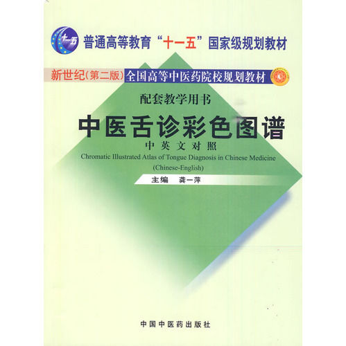 Atlas of Tongue Diagnosis in Chinese Medicine цены