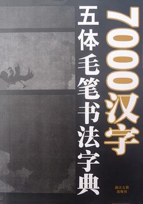 Chinese 7000 Five Characters writing book Brush Calligraphy Dictionary textbook,Kai Li Zhuanti Cursive Calligraphy Book одежда для сна kai book girl dress sleepsong