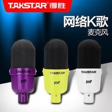 Takstar/K58 конденсаторный микрофон микрофон записи победы развлечения интегрированная звуковая карта доступна сеть