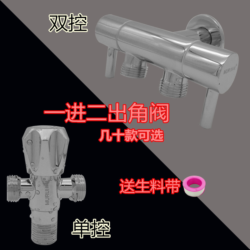 Washer triangular valve into two out of the three links Stone split diversion hot and cold water dual-use faucet