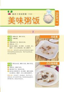 Image 3 - chinese food dishes book :porridge with other simply food added ,Chinese cooking book for cooking food recipes