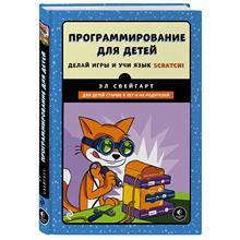 Программирование для детей. Делай игры и учи язык Scratch! (Эл Свейгарт, 978-5-699-98943-0, 304 стр., 6+)