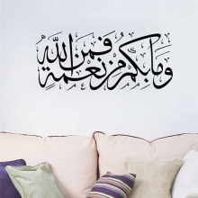 Arabic Calligraphy Wall Stickers Islamic Muslim Rooms Decorations Removable Diy Vinyl Art Home Decals Festival Decor