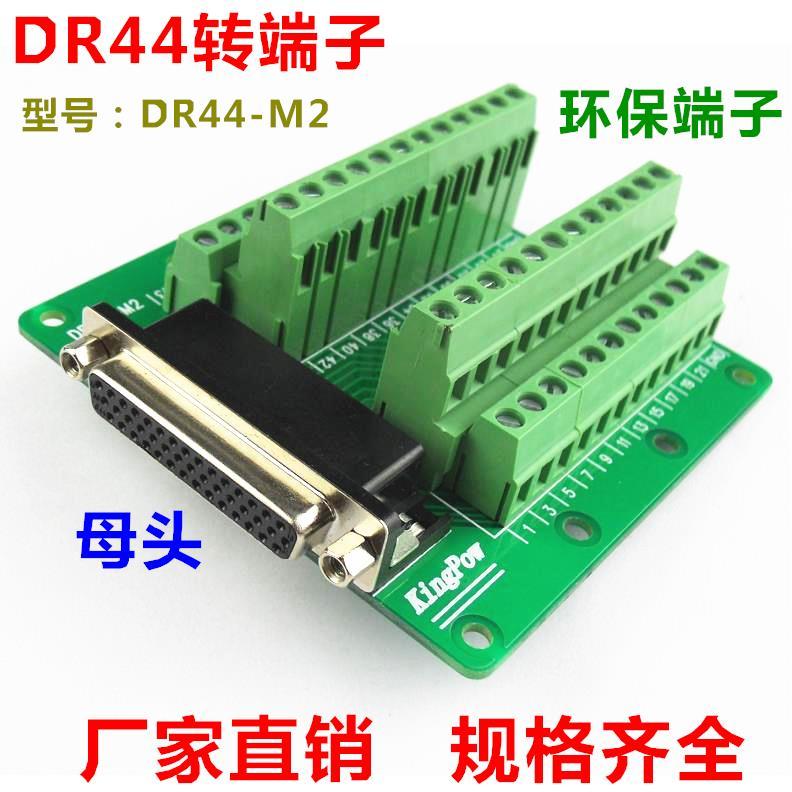 DB44 DR44 мужской женский 44pin порт клеммный блок адаптер конвертер PCB коммутационная плата 4 ряда - Цвет: female
