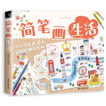 Chinese drawing books simple line-drawing pencil Tutorial book cute for self-learners / 1000 cases of simple strokes development of self instructional material for distant learners