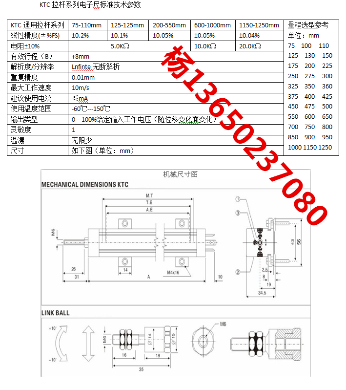 Aliexpress com : Buy Tension Rod Ktc 110mm Electronic Ruler Injection  Molding Machine Die Casting Machine Resistance Ruler Displacement Sensor  from