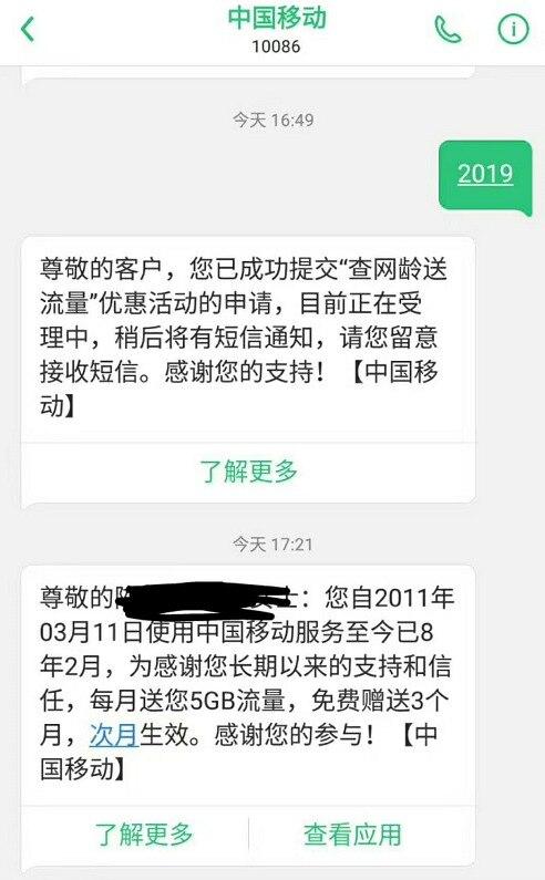 中国移动 查网龄送流量 发送2019到10086可免费领流量图片