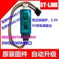 Программатор-симулятор STM8/STM32  stlink  дебюггер-загрузчик  V2  STM8/STM32