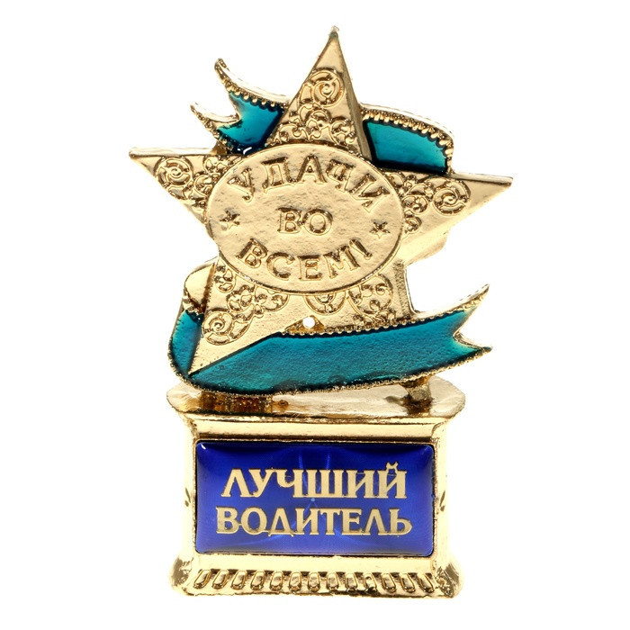 "2015 gift. home birthday anniversary party ornament. pentagram trophy <font><b>cup</b></font> holiday decor. vintage medal of ""<font><b>The</b></font> <font><b>best</b></font> <font><b>driver</b></font>"""