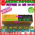 (10PCS) New original signal relay HK19F-DC12V-SHG 1A 125VAC 2A 30VDC