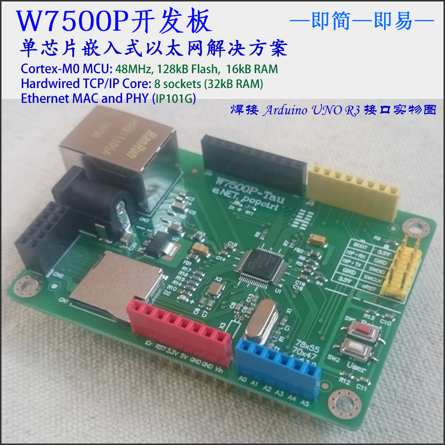 W7500P Development Board WIZnet Can Be Debugged And Emulate With CoLinkEx/Ulink/CMSIS-DAP