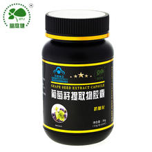 Free shipping grape seed extract capsule 0.3 g 120 pcs