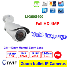 Multi language H2 65 H 264 4MP IPC network ip bullet camera support POE IP67 IR
