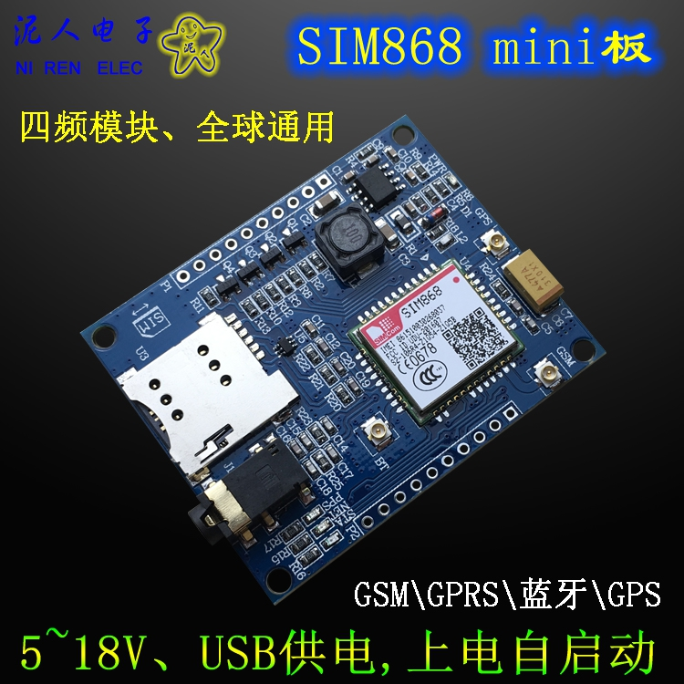 SIM868 development board GSM/GPRS/ Bluetooth /GPS module with STM32, 51 program itead gsm gprs sim900 free shipping development and learning module and integration board icomsat need 9v 2a supply
