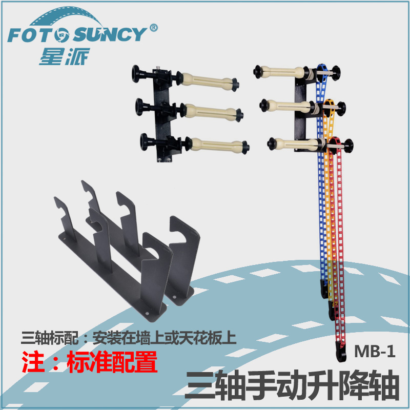 Adearstudio Photo Studio 3 Roller Wall Mounting Manual Background Support System