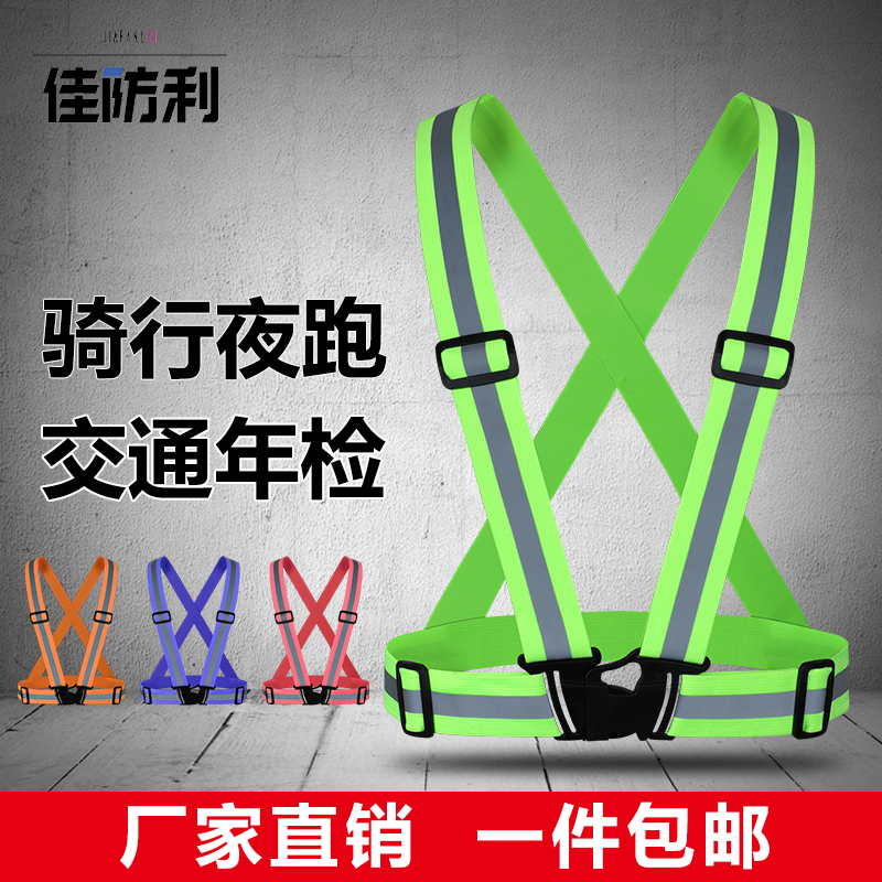 Elastic Reflective Straps, Webbing, Traffic Reflective Coats, Night Safety Suits, Super Bright Car Reflective Vests