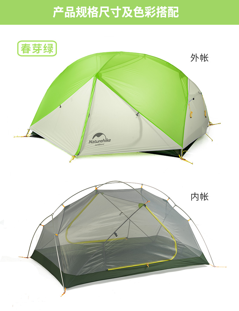 tent double