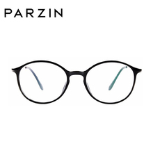 8eadf0ef13d PARZIN Eyeglasses Frame Big Box Male Women Tr90 Vintage Glasses Myopia  Glasses Frame Plain Mirror With Case Black 5028