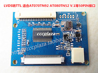Lvds turn ttl adapter board LVDS turn TTL AT070TN92 AT080TN52 50PIN   LCD     screen