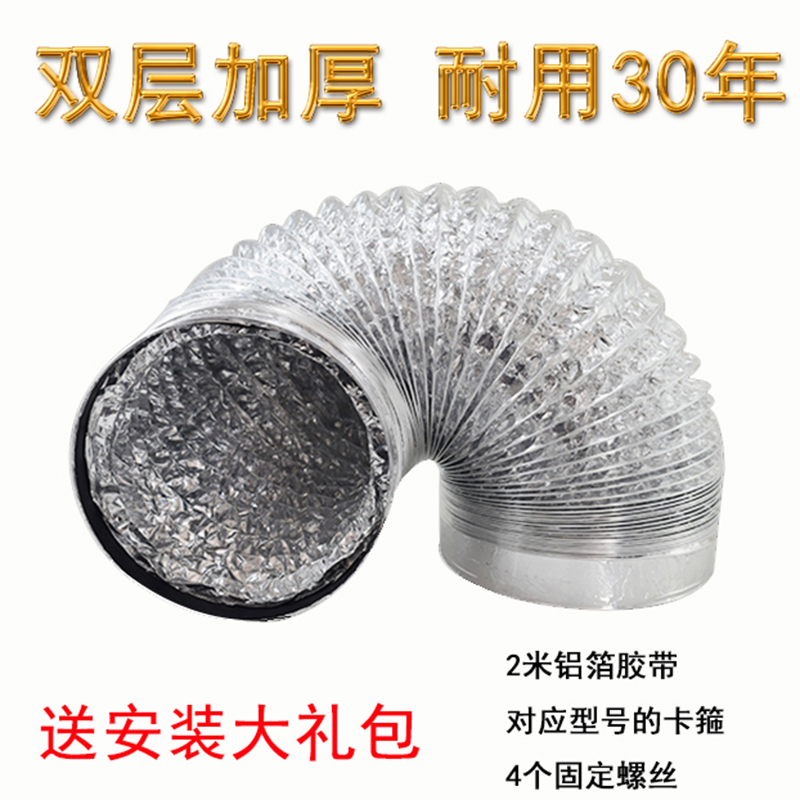 Range hood exhaust pipe Kitchen exhaust exhaust hose 150/160/170 double thick aluminum foil pipe-in Kitchen Faucet Accessories from Home Improvement on ...  sc 1 st  AliExpress.com & Range hood exhaust pipe Kitchen exhaust exhaust hose 150/160/170 ...