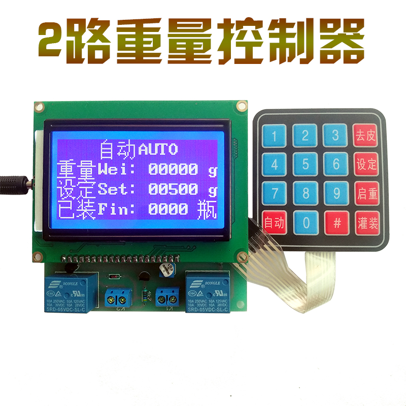 2 Way Output Weighing Type Automatic Quantified Filling Machine Control Board Two Way Weight Controller G2 Main Board2 Way Output Weighing Type Automatic Quantified Filling Machine Control Board Two Way Weight Controller G2 Main Board