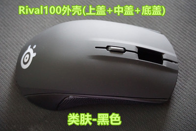 1pc New Original Mouse Shell Top And Bottom Shell For Steelseries Rival 100 / Rival110 Mouse Case Mouse Cover Rival100