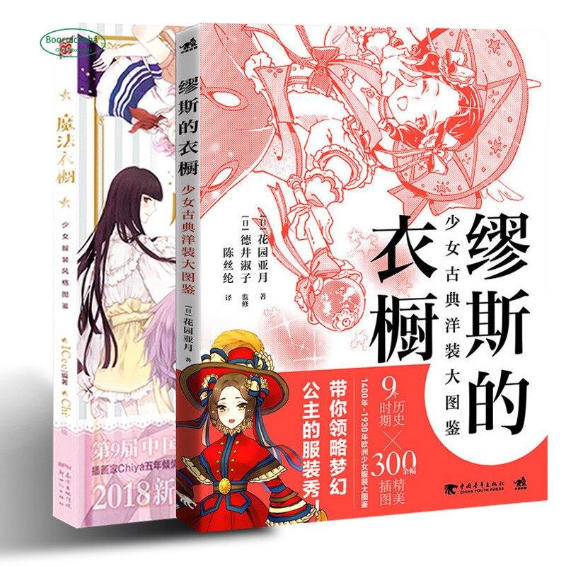 Retro Comic Book Illustration Set Hand painted girl Costume Design Book Girl costume style big illustratio