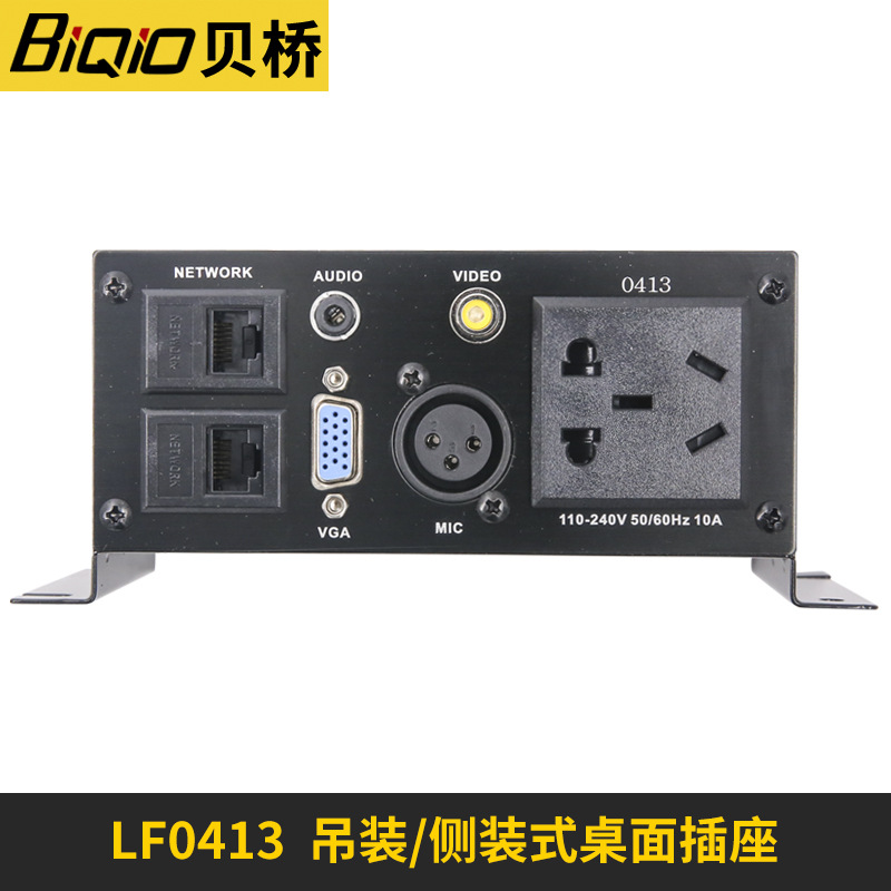 LF 0413 Countertop Multi function Desktop Socket Lifting/Side mounted Information Cable Box Multimedia