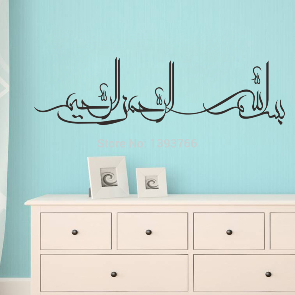 Online Shop Islamic Vinyl Wall Art Decal Stickers Canvas Bismillah  Calligraphy Arabic Muslim For Living Room Decor | Aliexpress Mobile