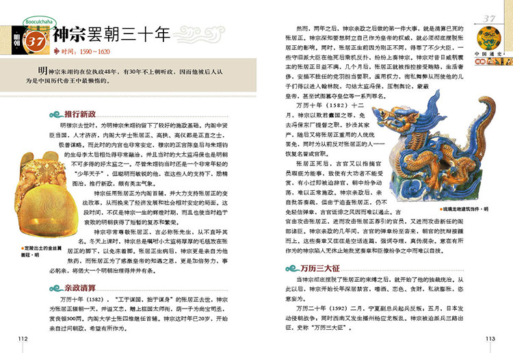 History Of China , Chinese History And Culture Learning Book ...