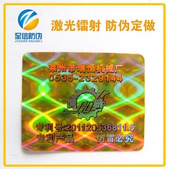 Anti fake printing factory supply laser anti fake disposable anti fake label laser permanent anti fake label L sticker