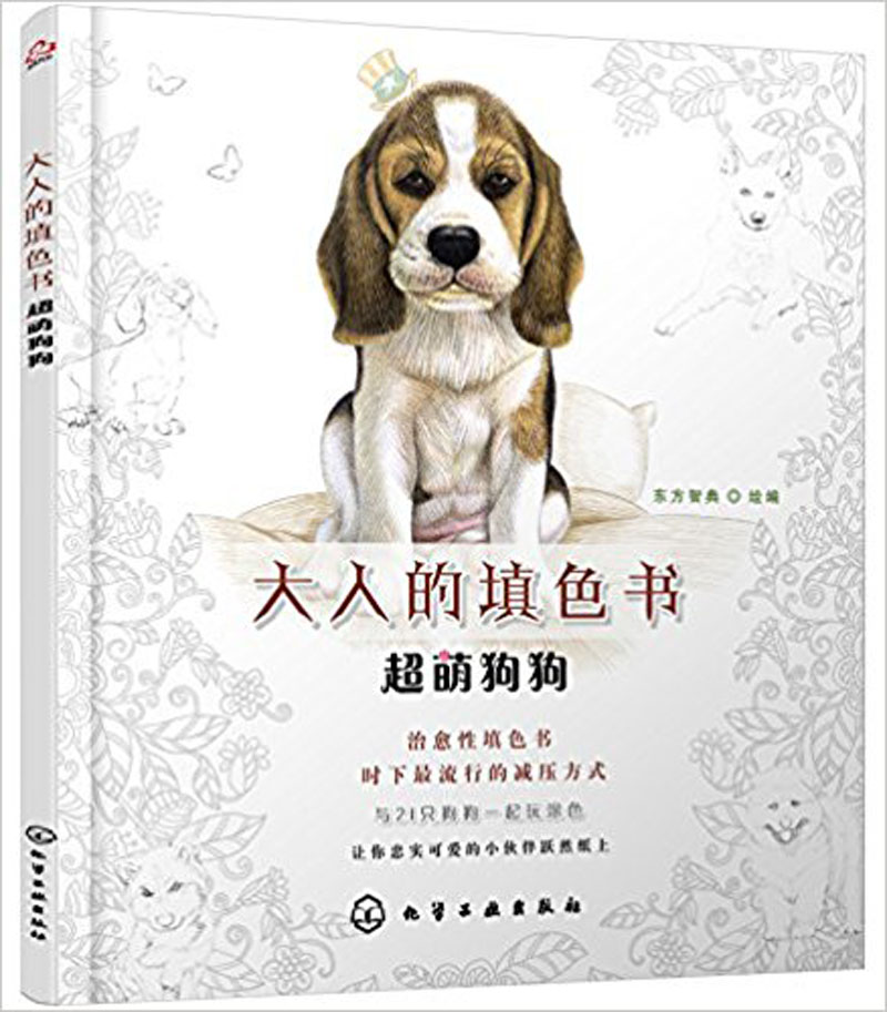 Super Adorable Dog/Adults Children Kids Relieve Stress Adult Coloring Books