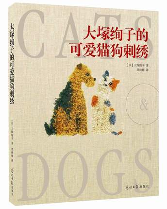 Lovely Cat And Dog Animal Embroidery Book Chinese Handmade Manual Diy Craft Textbook