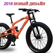 top quality 7/21/24/27 Speed 26×4.0″ Fat bike Mountain Bike Snow Bicycle Shock Suspension Fork bicicleta free shipping