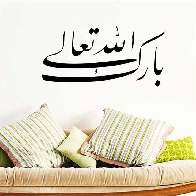 Cost price islamic wall sticker home decor muslim decor stickers quote wedding decoration hot sale