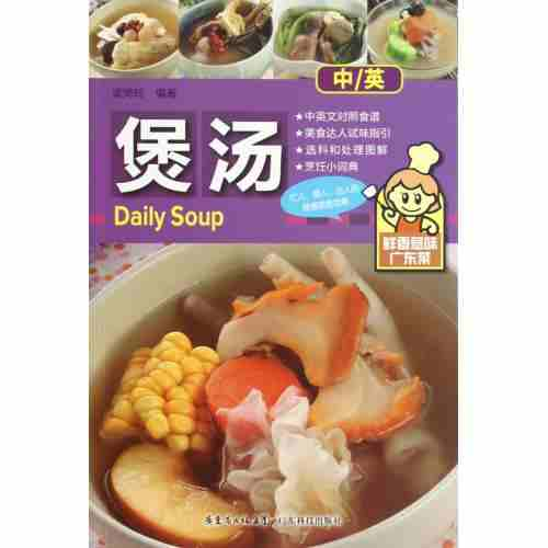 Chinese And English Cooking  Book Gourmet Snacks Daily Soup Genuine For Cooking Food Guide Easy To Cook