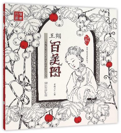 The Ancient Beauties coloring books for adults Chinese style Collect Appreciate Graffiti painting book utusemi and poetry the ancient ink picture painting books
