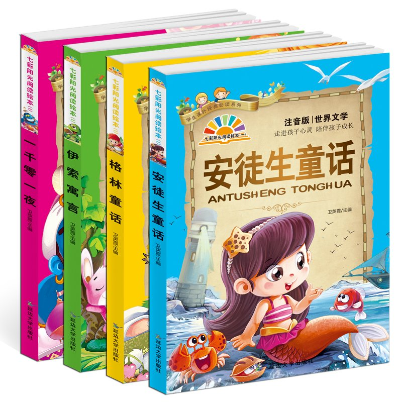 Baby world classic children Chinese reading books Grimm fairy tale Aesop's Fables Arabian Nights Andersen story book,set of 4 fables of desire