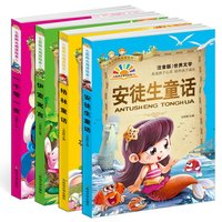Baby world classic children Chinese reading books Grimm fairy tale Aesop's Fables Arabian Nights Andersen story book,set of 4