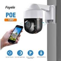 Наружного видеонаблюдения POE 5MP 3 Мини PTZ Камера 5.0MP 5 Мегапикселей IP Камера телеметрией ONVIF ИК 60 м 2,8 12 мм 4X зум P2P аудио