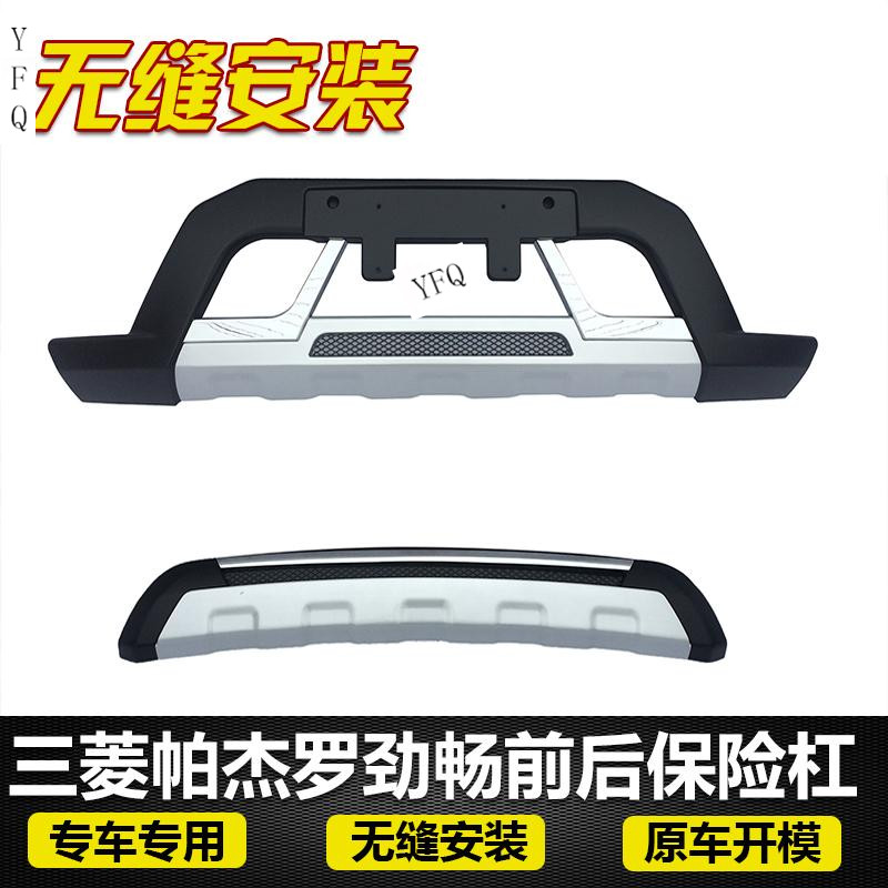 ABS Front+Rear Bumpers Car Accessories Car Bumper Protector Guard Skid Plate fit for 2013-2015 Mitsubishi Pajer set j40 black steel different trail front bumper w winch plate