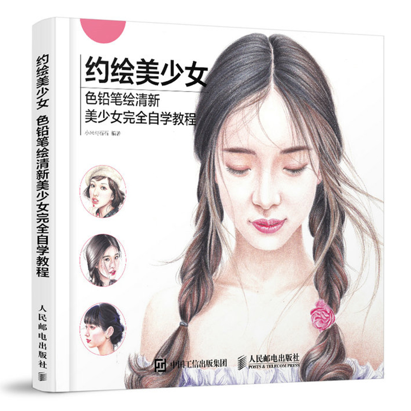 Beautiful girl color pencil drawing Book Color pencil figure coloring book from entry to the master tutorial book cute lovely color pencil drawing tutorial art book