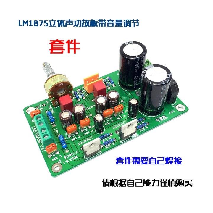 LM1875 высокое качество Усилители домашние доска с регулировка громкости (комплект)